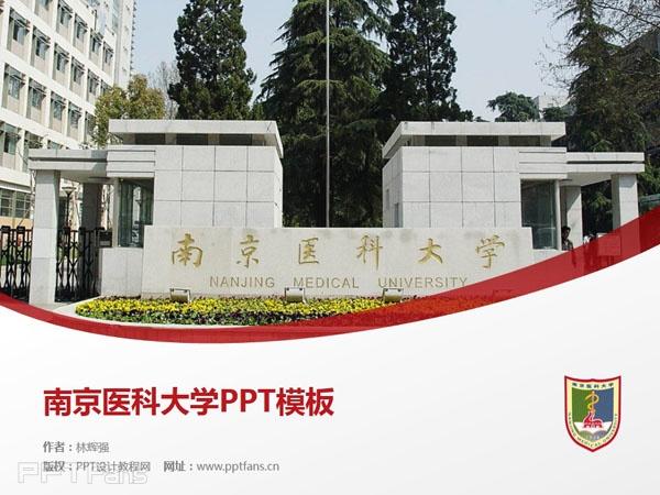 南京医科大学PPT模板下载_幻灯片预览图1