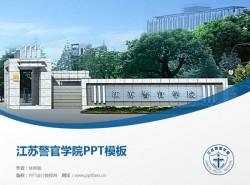 江苏警官学院PPT模板下载