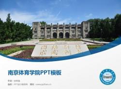 南京体育学院PPT模板下载