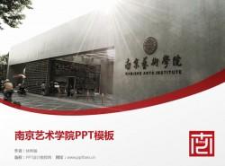 南京艺术学院PPT模板下载