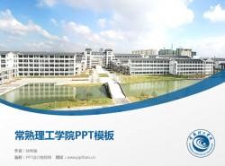 常熟理工学院PPT模板下载