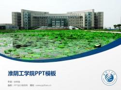 淮阴工学院PPT模板下载