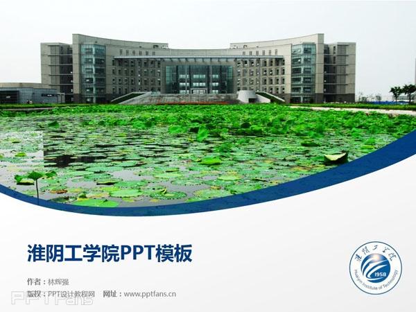 淮阴工学院PPT模板下载_幻灯片预览图1