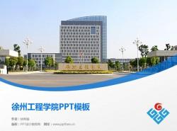 徐州工程学院PPT模板下载