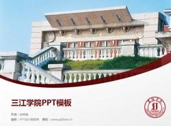 三江学院PPT模板下载