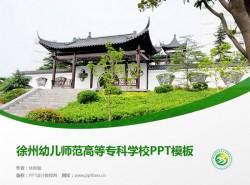 徐州幼儿师范高等专科学校PPT模板下载