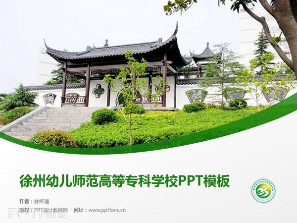 徐州幼儿师范高等专科学校PPT模板下载_幻灯片预览图1