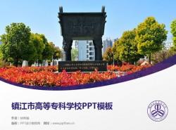 镇江市高等专科学校PPT模板下载