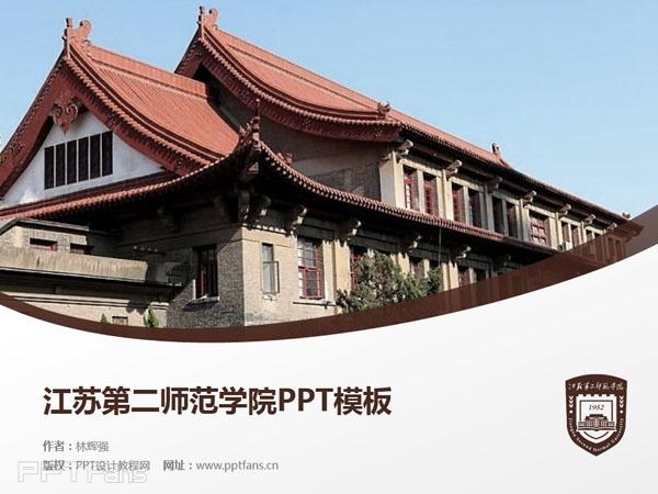 江苏第二师范学院PPT模板下载_幻灯片预览图1