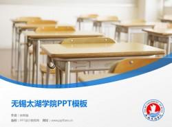 无锡太湖学院PPT模板下载