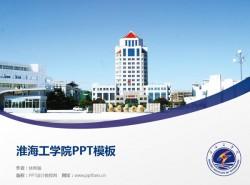 淮海工学院PPT模板下载