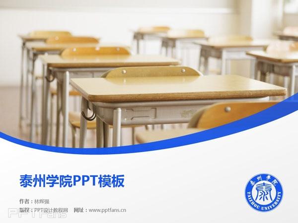 泰州学院PPT模板下载_幻灯片预览图1