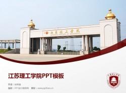 江苏理工学院PPT模板下载