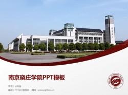 南京晓庄学院PPT模板下载