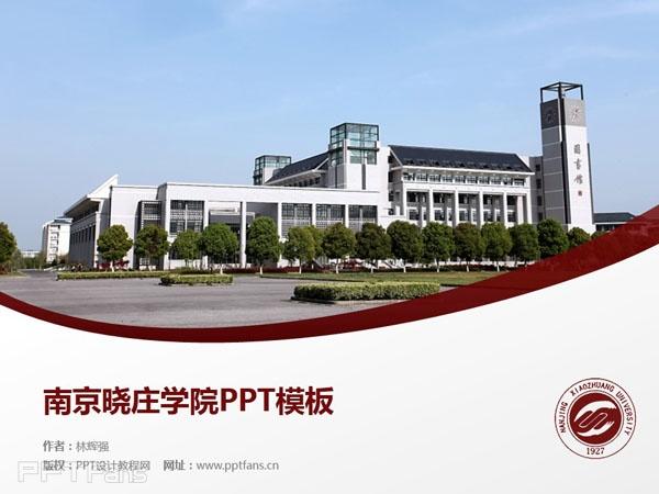南京晓庄学院PPT模板下载_幻灯片预览图1