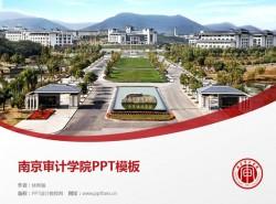 南京审计学院PPT模板下载