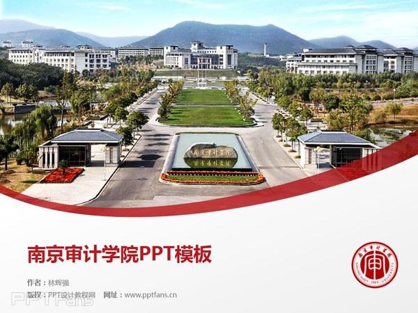 南京审计学院PPT模板下载_幻灯片预览图1