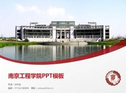 南京工程学院PPT模板下载