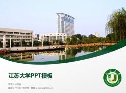 江苏大学PPT模板下载