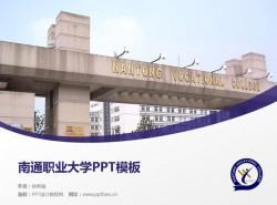 南通职业大学PPT模板下载
