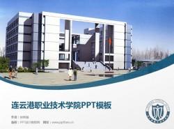 连云港职业技术学院PPT模板下载