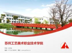苏州工艺美术职业技术学院PPT模板下载