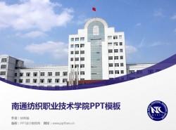 南通纺织职业技术学院PPT模板下载