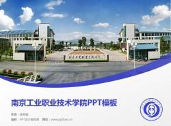 南京工业职业技术学院PPT模板下载