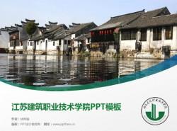 江苏建筑职业技术学院PPT模板下载