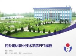民办明达职业技术学院PPT模板下载