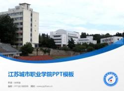 江苏城市职业学院PPT模板下载