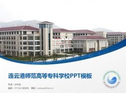 连云港师范高等专科学校PPT模板下载