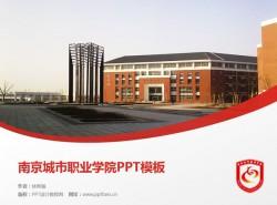南京城市职业学院PPT模板下载
