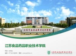 江苏食品药品职业技术学院PPT模板下载