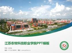 江苏农牧科技职业学院PPT模板下载