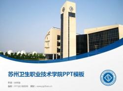 苏州卫生职业技术学院PPT模板下载