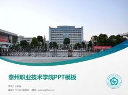 泰州职业技术学院PPT模板下载