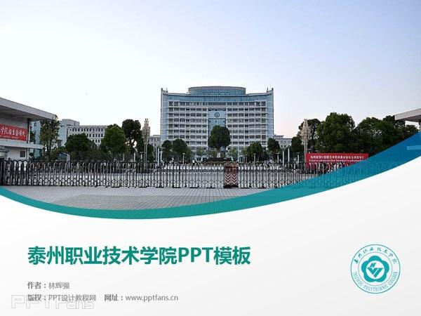 泰州职业技术学院PPT模板下载_幻灯片预览图1