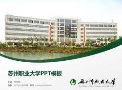 苏州职业大学PPT模板下载