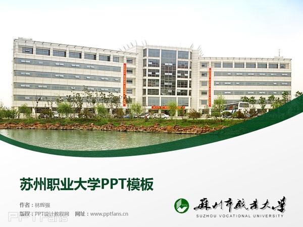 苏州职业大学PPT模板下载_幻灯片预览图1