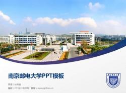 南京邮电大学PPT模板下载