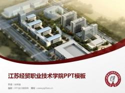 江苏经贸职业技术学院PPT模板下载