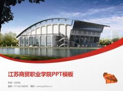 江苏商贸职业学院PPT模板下载