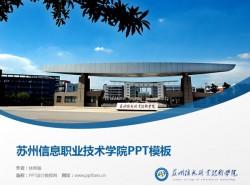 苏州信息职业技术学院PPT模板下载