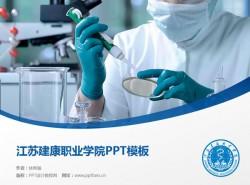 江苏建康职业学院PPT模板下载