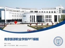 南京旅游职业学院PPT模板下载
