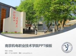南京机电职业技术学院PPT模板下载