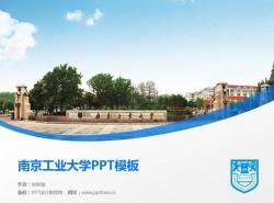 南京工业大学PPT模板下载