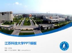江苏科技大学PPT模板下载