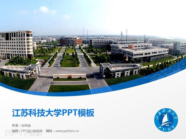 江苏科技大学PPT模板下载_幻灯片预览图1